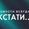 Кстати... (Новости Нижнего Новгорода)