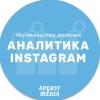 Аналитика Instagram