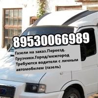 Грузоперевозки Екатеринбург