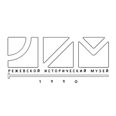Режевской-Исторический Музей
