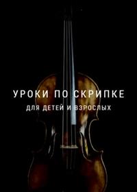 Уроки по скрипке и сольфеджио Online