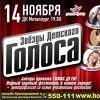 Звёзды Детского Голоса / Ижевск