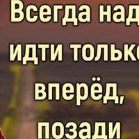 Виктория Труханович