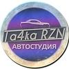 Автостудия TA4KA_RZN