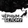 Чёрным по Белому