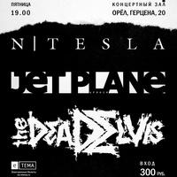 JET PLANE | (the)DEAD ELVIS | N.TESLA В ОРЛЕ
