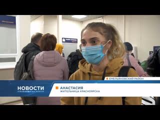 Возвращение красноярцев домой. Видео телеканала «Енисей»