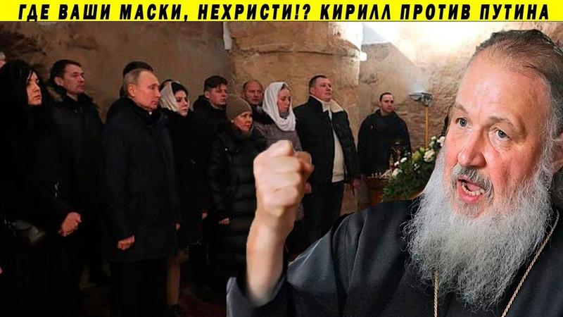 Путин и свита без масок Патриарх назвал их безбожниками