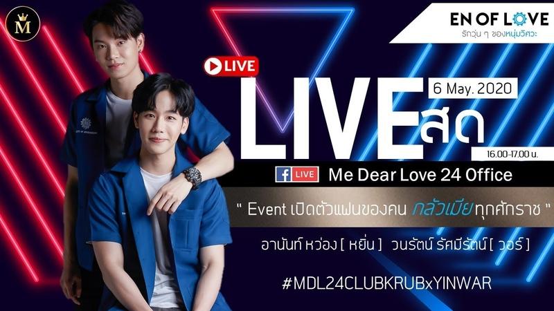 MDL24CLUBKRUB EP.02 *Live สด Love สุดหยิ่นวอร์เปิดตัวแฟนของคนกลัวเมียทุกศักราช MDL24CLUBKRUBxYINWAR