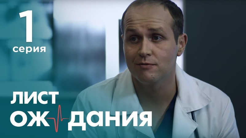 Лист ожидания Серия 1 Waiting List Episode 1