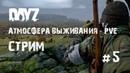 DayZ. Атмосфера Выживания - PVE. Путь в безопасную зону. 5.