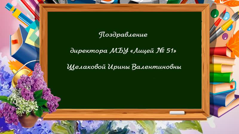 Поздравление директора МБУ Лицей № 51 Щелаковой Ирины Валентиновны