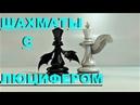 ✔ *Важно* «Игра в шахматы с ангелом Люцифером !» *Бог* ~