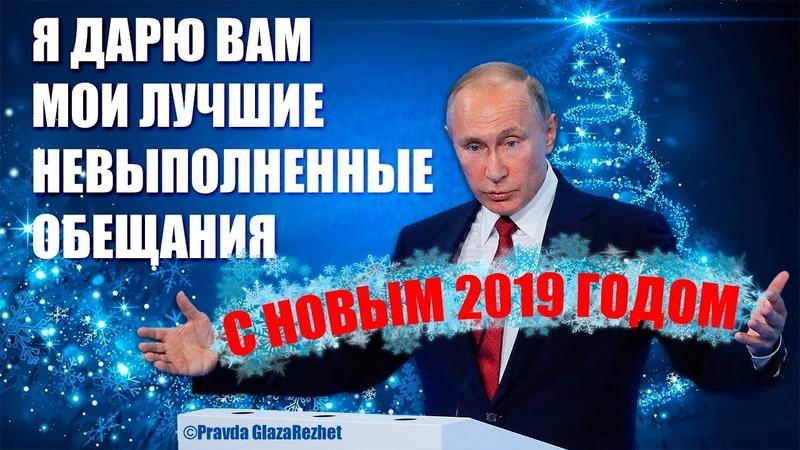 Невыполненные обещания Путина Только отборная лапша Новогоднее обращение Pravda GlazaRezhet