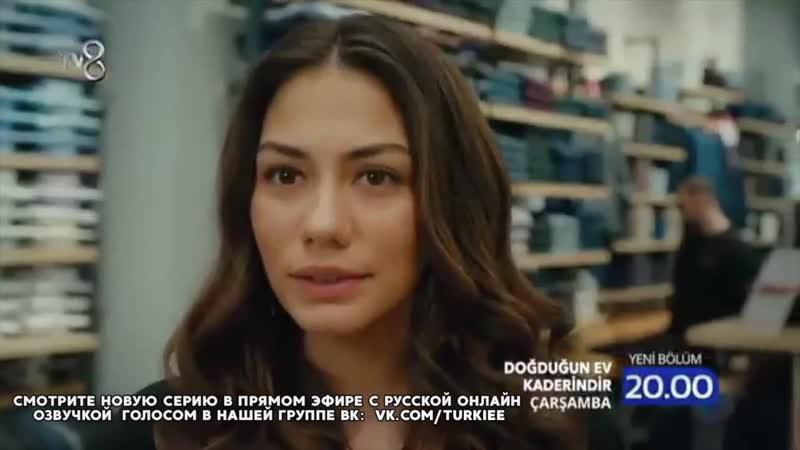 Мой дом 8 серия русская озвучка 2 Фрагмент