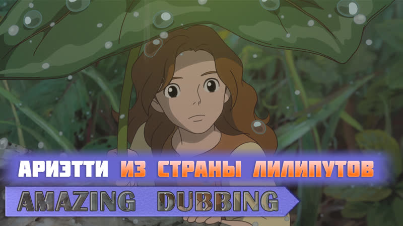 Cecile Corbel Arrietty's Song Анго cover Amazing Dubbing The Secret World of Arrietty AMV Video