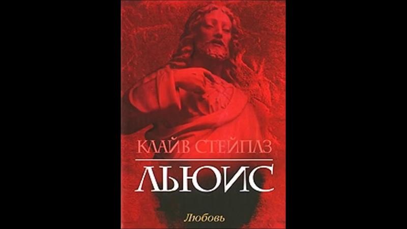 ЛЮБОВЬ Клайв Стейплз Льюис Аудиокнига
