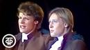 Харатьян и Жигунов исполняют песню Не вешать нос! из к/ф Гардемарины, вперёд! (1988)
