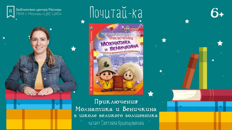 Светлана Кривошлыкова Приключения Мохнатика и Веничкина в школе великого волшебника Почитай ка