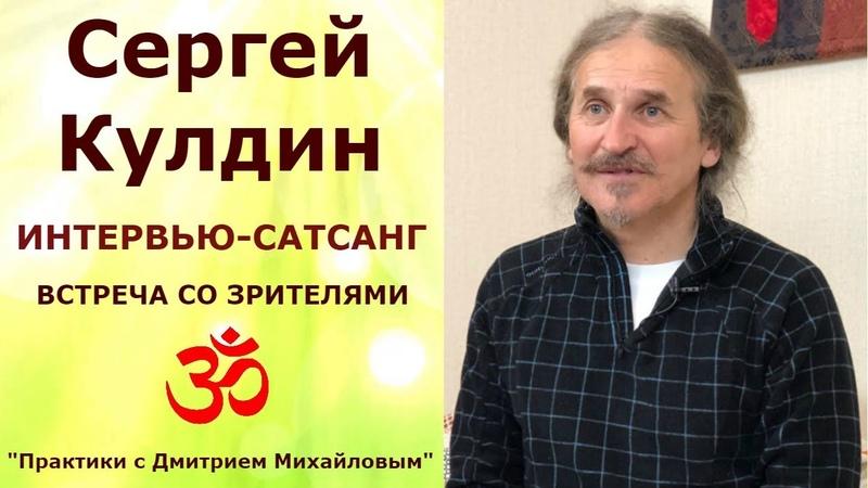 Сергей Кулдин ИНТЕРВЬЮ САТСАНГ со зрителями 03 03 19