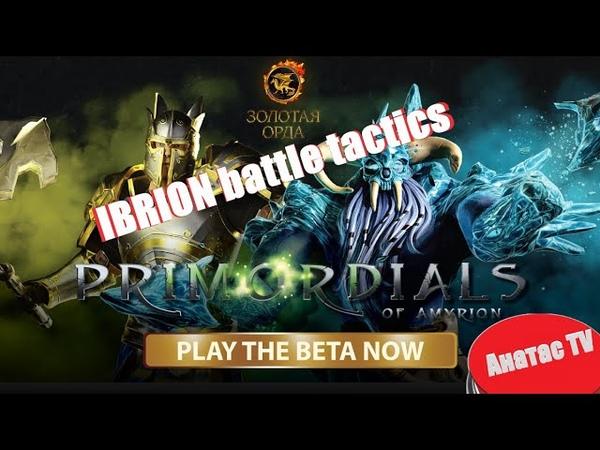 Тактика боя за расу IBRION IBRION battle tactics