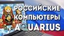 Русские компьютеры 90-х 2-я серия - Aquarius