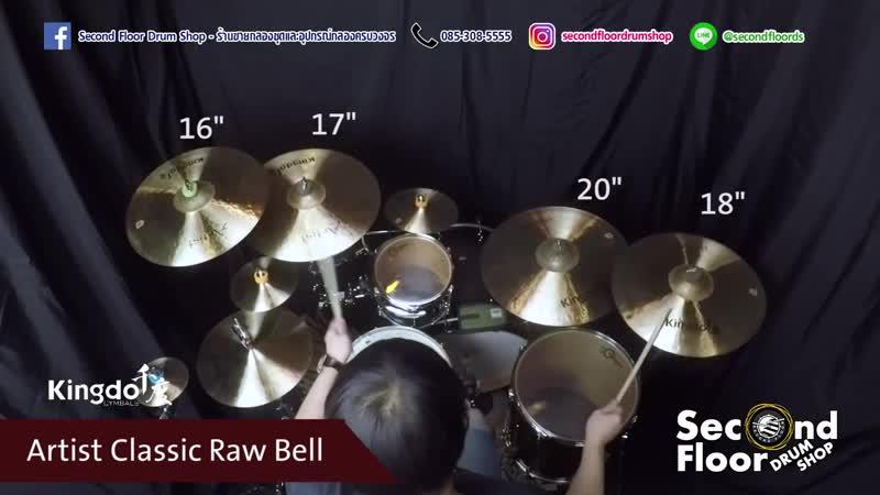 Kingdo Cymbals Artist Classic Raw Bell B20