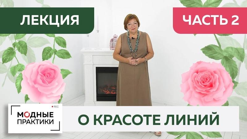 Говорим о красоте линий Вторая лекция от Ирины Михайловны Секреты идеального силуэта