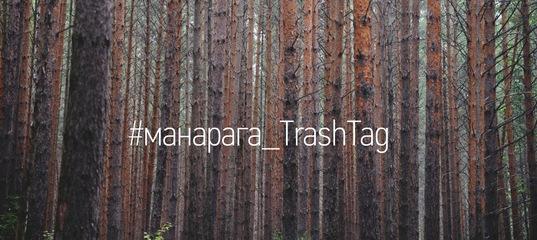 Участвуйте в челлендже #манарага_TrashTag и получайте призы! — Новости — О компании — Манарага