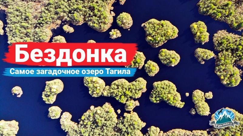 Самый загадочный водоём Нижнего Тагила Озеро Бездонное Исинское Ураловед