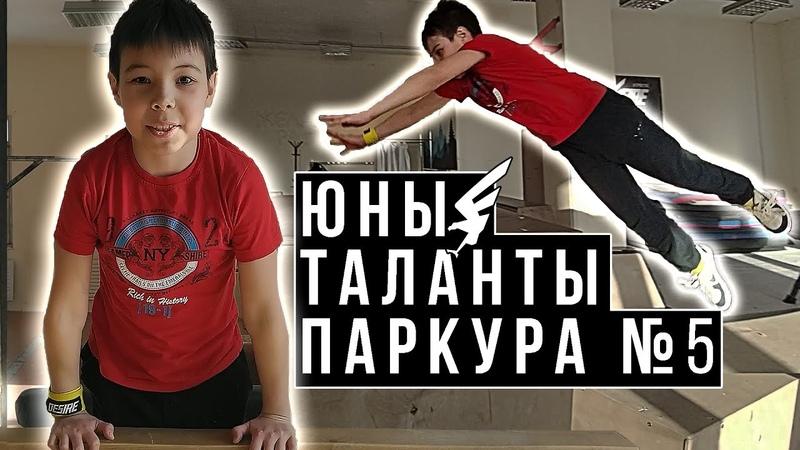 Юные таланты паркура 5 | Паркур дети | Никита | Школа паркура Нижнекамск Самый лучший тренер в мире