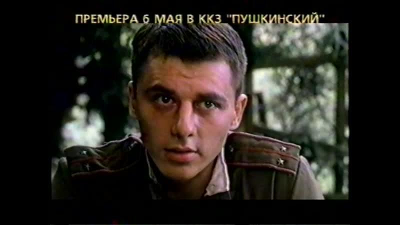 СТРОГО 18 Реклама с VHS Красный дракон Союз Видео 2002
