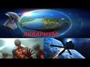 __ ВЕЛИКАЯ БИТВА БОГОВ С РЕПТИЛИЯМИ 1-2-3 ЧАСТЬ __