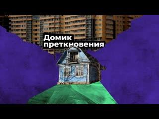 Застройщик в Одинцово несколько лет борется с синим домиком во дворе