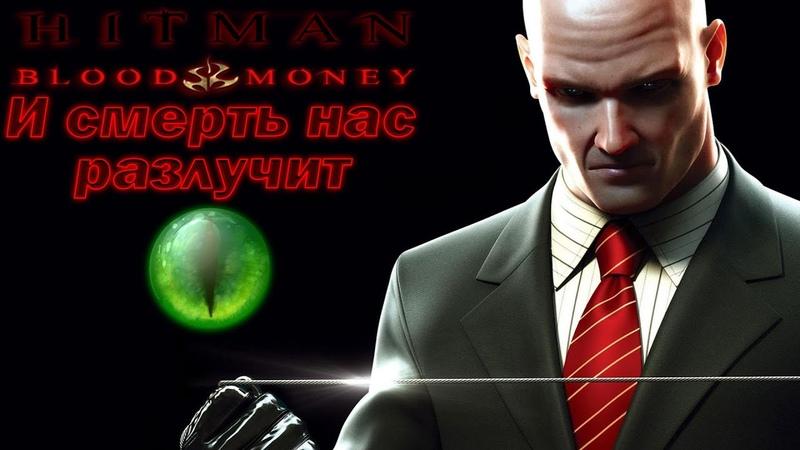 Кормим Аллигаторов свежим мясом Hitman Blood Money ►10
