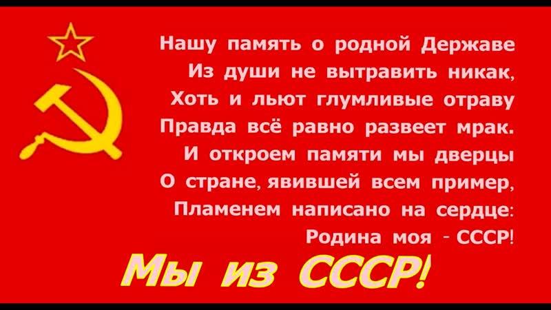 Я хочу назад в СССР