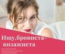 Объявление от Alexandra - фото №1