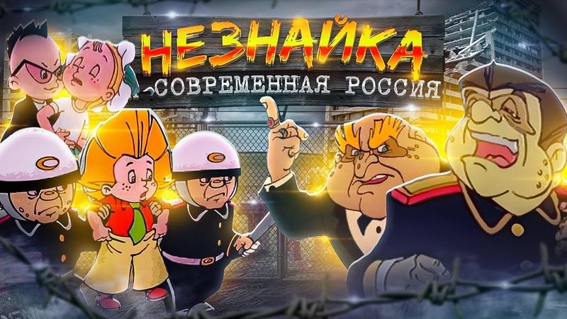 Экстремистский мультик о России Скоро запретят к показу Незнайка в России Антон Хардин