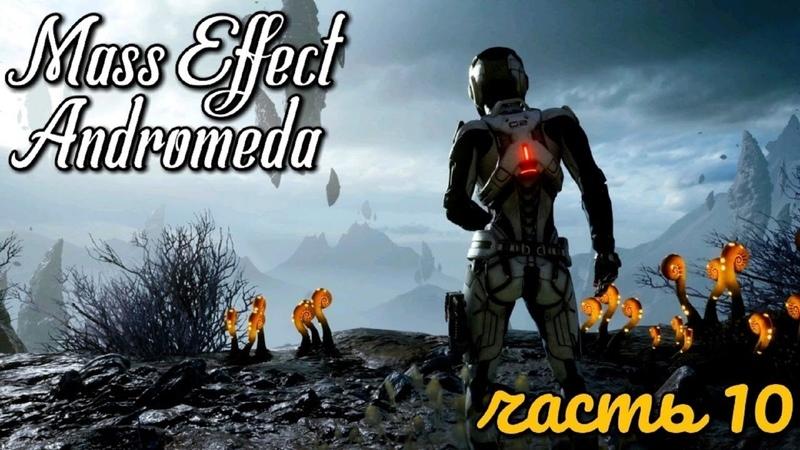 Mass Effect Andromeda Часть 10 Воелд Ковчег азари Хаварл Помощь ученым Гибнущая планета