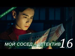 Мой сосед – детектив / My roommate is a detective - 16 Эпизод  (русские субтитры)