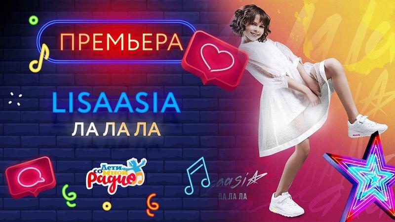 Новый танцевальный хит LIsaasIA Ла ла ла теперь и на детском радио Лети со мной