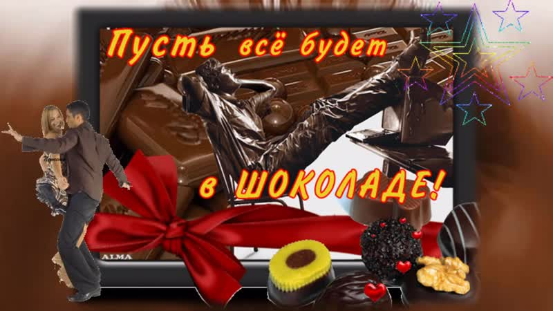 Всемирный День Шоколада! Супер клип