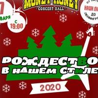 Логотип Наше Рождество в Money Honey 7.01.20