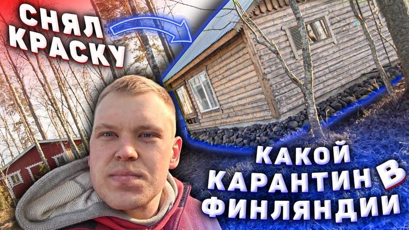 Наш Остров Снял краску с дома Какая обстановка в Финляндии