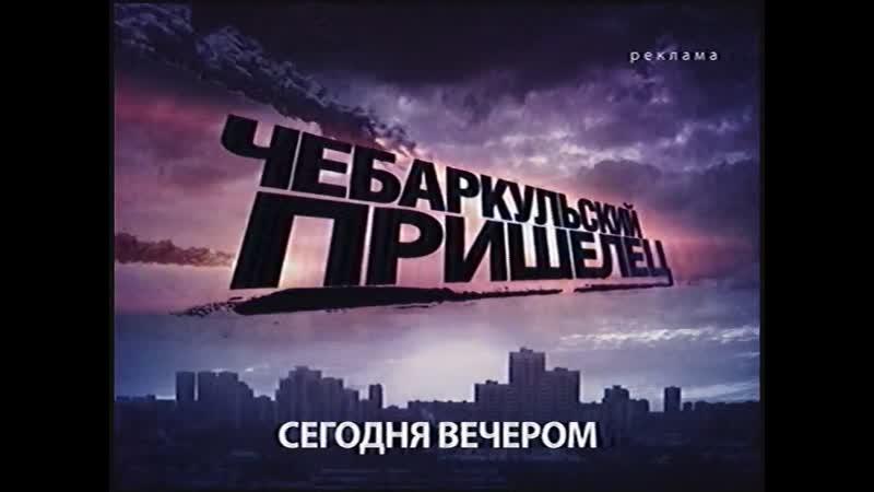 Рекламный блок (НТВ, 17.02.2013) (3)