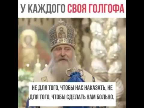 У КАЖДОГО СВОЯ ГОЛГОФА...