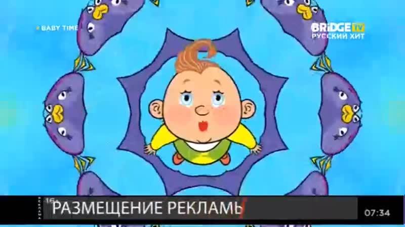 Остались часы во время Baby Time на BRIDGE TV Русский Хит 12.07.2020