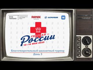 Благотворительный турнир Сборная  России. Финал