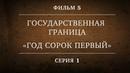 ГОСУДАРСТВЕННАЯ ГРАНИЦА ФИЛЬМ 5 ГОД СОРОК ПЕРВЫЙ 1 СЕРИЯ