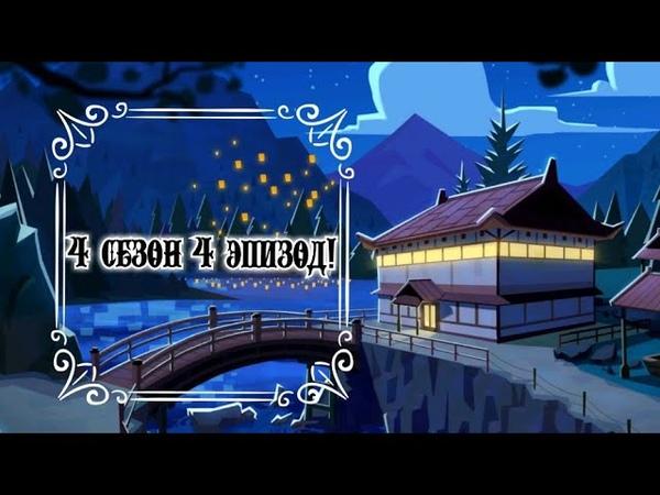 Delicious World Cooking Game ПОЛНОЕ ПРОХОЖДЕНИЕ 4 сезон 4 эпизод